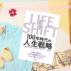 『LIFE SHIFT』感想シェアリング & 4年後の「未来地図」を描くコラージュワークショップ
