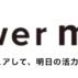 「パワーママプロジェクト」にインタビューが掲載されました!